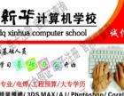 大庆新华学校办公、平面设计、家装设计、工程预算、大专班优惠