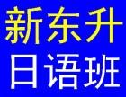 新东升 新乡零基础入门学日语去哪里 新乡市区日语培训多少钱