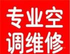 专业-上海三洋空调维修 加氟 移机 管家体验中心 电话多少