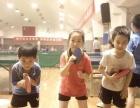 活力乒乓培训中心