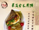 餐饮加盟店排行榜 果蔬煎饼加盟 学校门口赚钱小吃