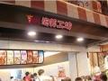 莆田蛋糕店加盟,万元投资起步,5㎡开店 回本较快