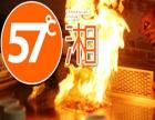 57 湘 57 湘诚邀加盟
