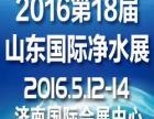 2016济南净水展会-华东较大水展