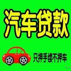 南阳汽车贷款不押车
