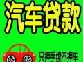 三亚汽车不押车抵押贷款