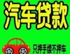 信阳汽车抵押不押车贷款