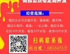 福州微信小程序开发 福州小程序开发公司 微信小程序定制开发