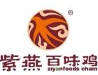 无锡紫燕百味鸡加盟 卤菜店加盟排行榜前列品牌