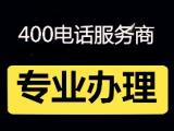 保定企业办理400电话,优选恒泽,在线开通方便快捷