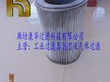 来电咨询康华973010高温除尘滤筒滤芯