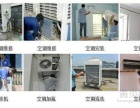 欢迎进入~!武汉TCL空调维修各点售后服务总部咨询电话
