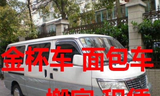 咸阳同城专业小型搬家白领上班族学生居民优惠!