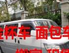咸阳同城专业小型搬家白领上班族学生居民优惠