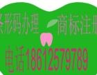 池州条形码申请政府统一报价北京中码国际条码专科