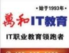 学UI设计 南京UI设计交互设计培训 选江苏万和