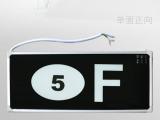 消防应急标志灯 吊挂式单面楼层应急指示灯 led指示灯 楼层灯