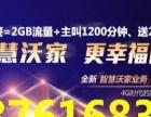 每月86元含2GB流量1200分钟送50M联通宽带