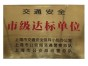 潍坊新村搬家公司4OO-821-O455仪器搬运价格实惠