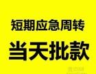 武汉正规贷款 审核快 流程简单 轻松下款 分期还款无压力