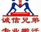 广州兄弟搬家总部 专业老牌 随叫随到 随时预约