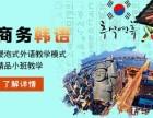 上海韩语四级培训班 特色韩语小班制课程