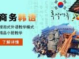 廣州韓語口語學習 小班授課 純口語教學