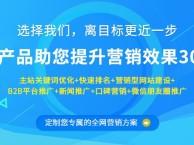 潍坊营销型网站建设 网站优化 SEO优化 网络营销