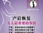 广州产后恢复中心加盟需要什么条件