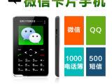 2015较新款可微信可QQ的智能超薄卡片手机艾唯通v5商务备用手