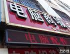 馆陶县德召电脑商城 电脑组装笔记本电脑批发与零售-陈德召