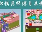 黄江 Solidworks培训 CAD班 GU班(新越学校)