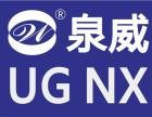 上海数控加工中心培训UG培训