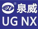 上海UG造型设计培训UG加工编程培训UG模具设计专业培训学校