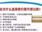 全徐州注册公司,代理记账 免费税务咨询
