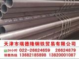 无缝钢管厂 天津无缝钢管 20 无缝钢管价格