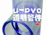 透明pvc三通、pvc透明弯头、pvc透明管件