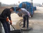 南昌专业清理化粪池 管道疏通 高压清洗下水道快速服务