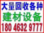 漳州港废铁-回收电话:18046329777