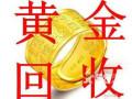 东营黄金回收 高价回收黄金7562222