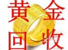 东营黄金回收 高价回收黄金