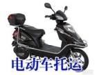 武昌物流公司专业电动车托运摩托车托运家电托运家具托运货运物流