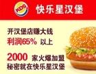 快乐星汉堡炸鸡加盟怎么样 汉堡店加盟哪家好