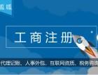 重庆企业代办公司起名营业执照办理