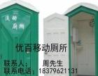 乌鲁木齐移动洗手间租赁活动洗手间出售
