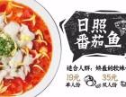 奈哥老坛酸菜鱼,低成本加盟,总部全面支持开店