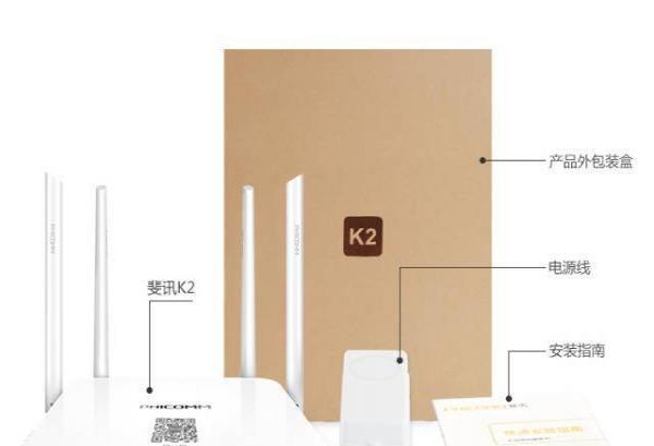 斐讯K2 1200M智能双频无线路由器80元低价出