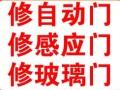 上海自动门维修公司-奉贤感应门维修-玻璃门维修安装-质保1年