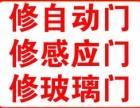 上海自动门维修公司-感应门维修-玻璃门维修安装-质保1年