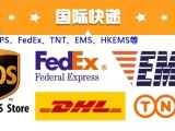 上海DHL快遞專業國際快遞 DHL全國免費上門取件出口防疫物